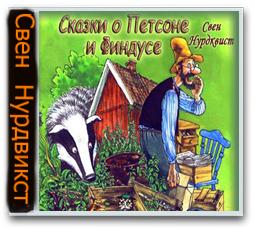 Аудиокнига Приключения Тома Сойера слушать онлайн