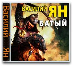 Батый Ян Василий Скачать Бесплатно